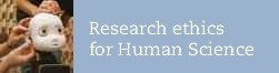 Puff Research ethics for Human Science 251